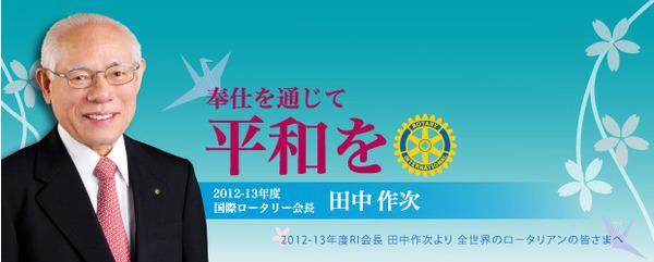 2012-13年度RIテーマ