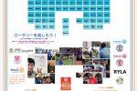 2016-17年度  広報 公共イメージ「ロータリーアピール・ポスター」作製