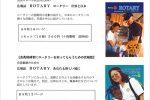 ロータリーの友報告 (月信10月号)