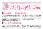 ハイライトよねやま vol.216