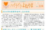 ハイライトよねやま vol.224