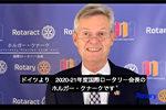 日本のロータリアンの皆さんへ~ホルガー・クナークRI会長メッセージ(動画)
