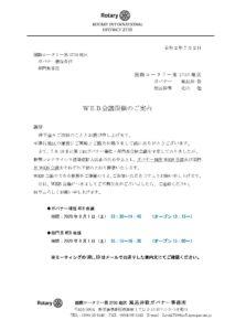 img_webmeeting_20200710