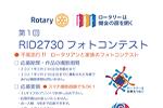 「第1回 RID2730フォトコンテスト」展示期間変更のお知らせ