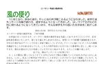 風の便り Vol.6 No.3(通刊73号)