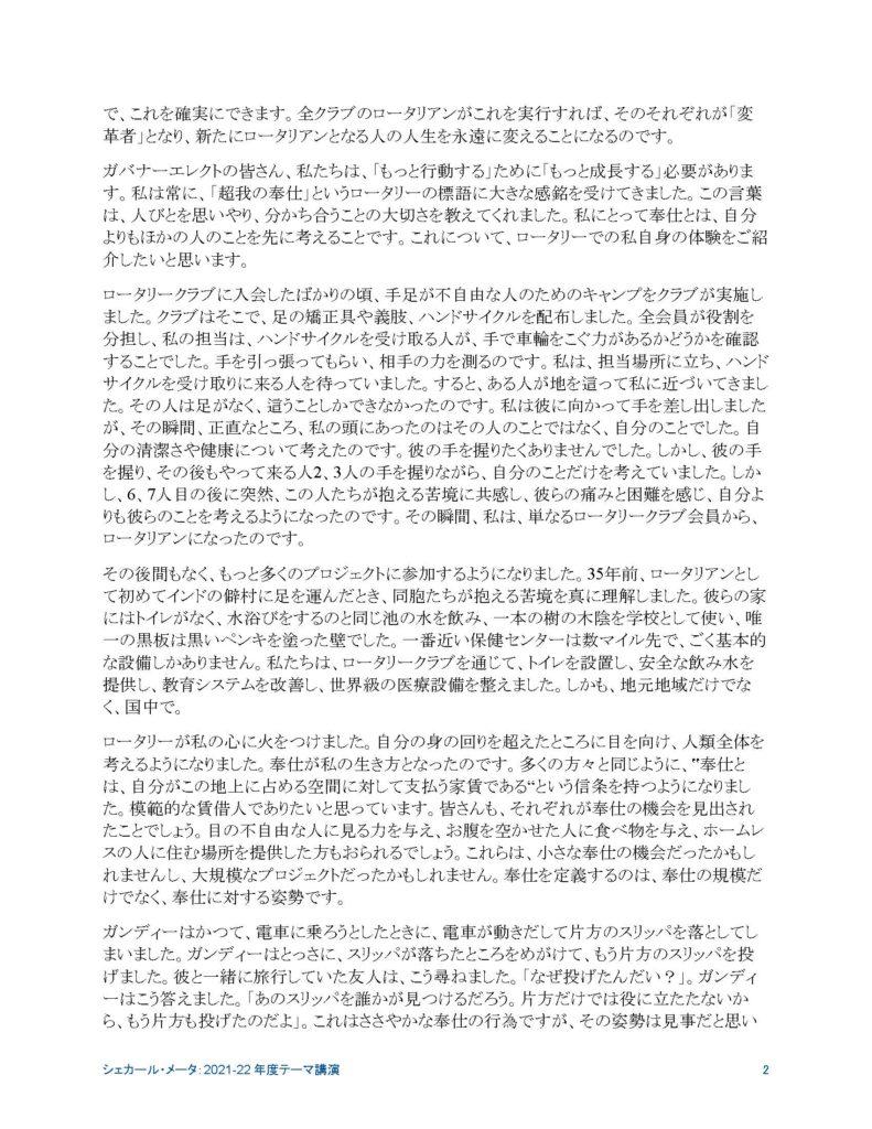 シェカール・メータ RI会長エレクト 2021-221テーマ講演_ページ_2