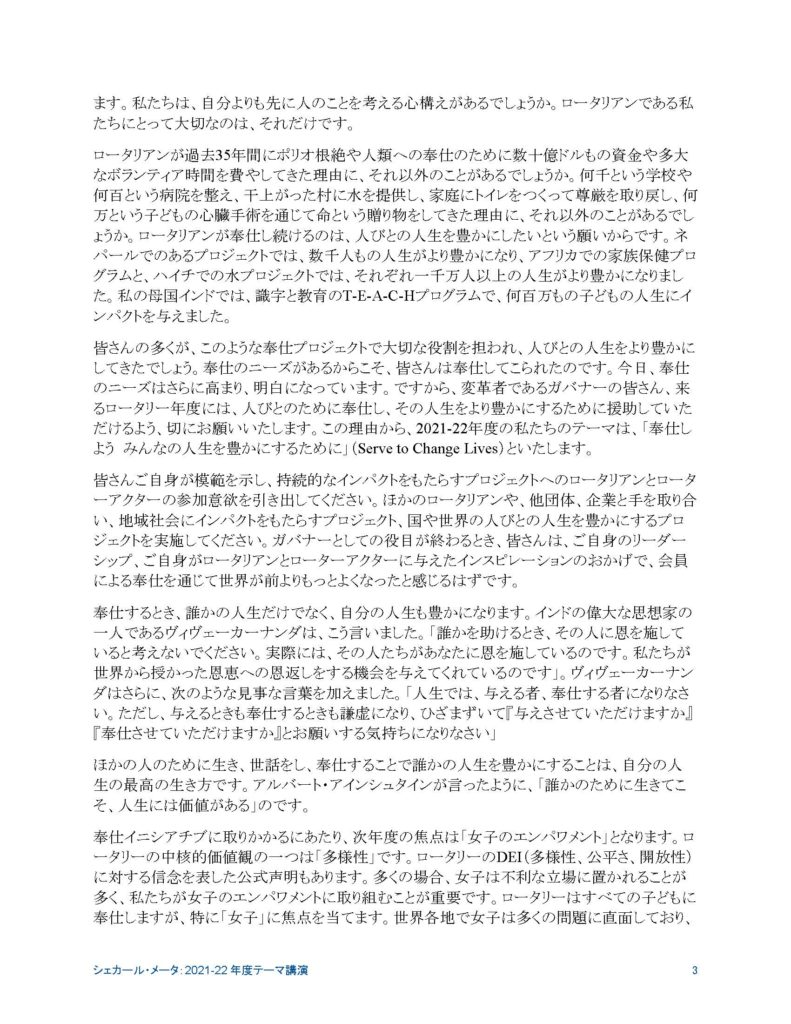 シェカール・メータ RI会長エレクト 2021-221テーマ講演_ページ_3