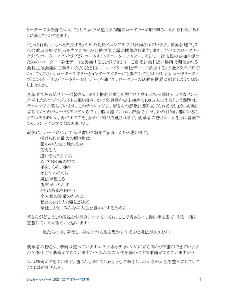 シェカール・メータ RI会長エレクト 2021-221テーマ講演_ページ_4