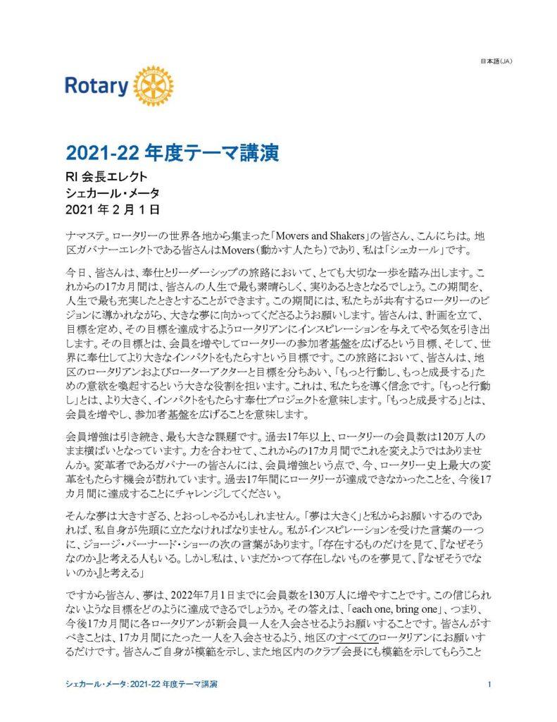 シェカール・メータ RI会長エレクト 2021-221テーマ講演_ページ_1