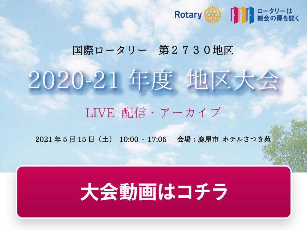 国際ロータリー第2730地区 2020-21年度地区大会