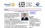 財団室NEWS 8月号