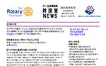 財団室NEWS 9月号