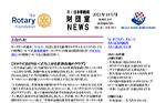 財団室NEWS 10月号