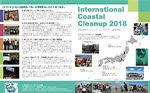 ロータリー奉仕デー「海岸環境美化プロジェクト」9月12日勉強会資料