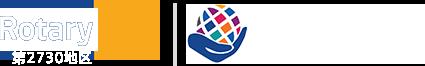 国際ロータリー第2730地区/2021-2022年度テーマ「奉仕しよう みんなの人生を豊かにするために」