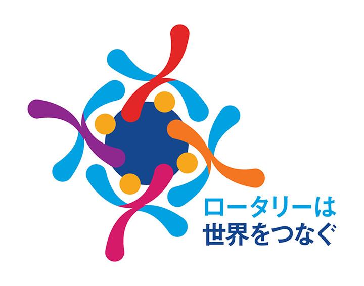 2019‐20年度国際ロータリー会長テーマ