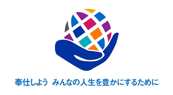 2021‐22年度国際ロータリー会長テーマ